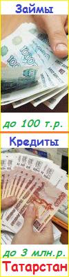 кредиты и займы в Татарстане